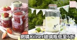 網購Kilner玻璃瓶低至6折+免費直運香港/澳門