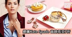 最後一日!網購Kate Spade 首飾低至HK$208+免費直運香港/澳門