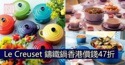 Le Creuset 鑄鐵鍋香港價錢47折+免費直運香港/澳門