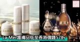 網購La Mer護膚品低至香港價錢57折+直運香港/澳門