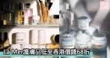 網購La Mer護膚品低至香港價錢68折+直運香港/澳門