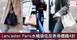 網購Lancaster Paris水桶袋低至香港價錢4折+免費直送香港/澳門