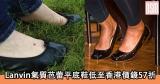 網購Lanvin氣質芭蕾平底鞋低至香港價錢57折+免費直運香港/澳門