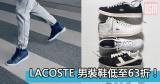 LACOSTE男裝鞋低至63折+免費直送香港/澳門