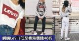 網購Levi's 低至香港價錢48折+免費直送香港/澳門