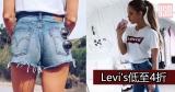 Levi's低至4折+免費直運香港/澳門