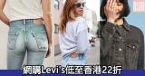 Levi's低至香港22折+直運香港/澳門
