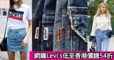 網購Levi's低至香港價錢54折+免費直運香港澳門