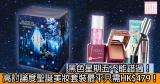 網購黑色星期五不能錯過!高討論度聖誕美妝套裝最平只需HK$479!+免費直運香港/澳門