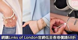 網購Links of London官網低至香港價錢68折+免費直送香港/澳門