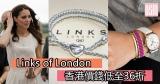 Links of London 香港價錢低至36折+直送香港/澳門