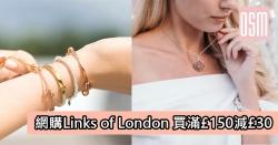 網購Links of London 買滿£150減£30+免費直運香港/澳門