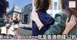 網購Links of London低至香港價錢52折+免費直送香港/澳門