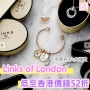 Links of London 低至香港價錢52折+免費直送香港/澳門