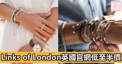 Links of London英國官網低至半價+免費直送香港/澳門