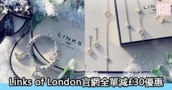 網購Links of London官網全單減£30優惠+免費直送香港/澳門