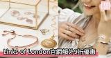 網購Links of London官網額外9折優惠+免費直送香港/澳門