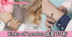 Links of London低至75折+免費直送香港/澳門