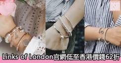 網購Links of London官網低至香港價錢62折+免費直送香港/澳門