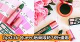 網購Lipstick Queen唇膏限時78折優惠+免費直運香港/澳門