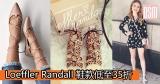 Loeffler Randall 鞋款低至35折 +免費直運香港/澳門