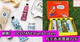 網購L'OCCITANE Hand Cream低至香港價錢72折+免費直送香港/澳門