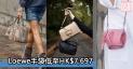 網購Loewe手袋低至HK$7,697+直運香港/澳門
