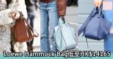 網購Loewe Hammock Bag低至HK$14,165+直運香港/澳門