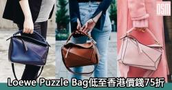 網購Loewe Puzzle Bag低至香港價錢75折+直運香港/澳門