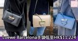 網購Loewe Barcelona手袋低至HK$11,224+免費直運香港/澳門