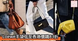 網購Loewe手袋低至香港價錢83折+免費直運香港/澳門
