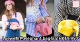 網購Loewe粉色elephant bag低至HK$9,950+免費直運香港/澳門