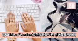 網購Links of London低至香港價71折 +送藍鑽石頸鍊+免費直運香港/澳門