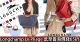 網購Longchamp Le Pliage低至香港價錢65折+直運香港/澳門