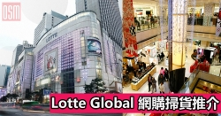 Lotte Global 網購掃貨推介+直運香港