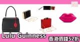 Lulu Guinness 香港價錢52折+免費直運香港/澳門
