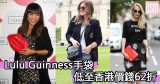 網購Lulu Guinness手袋低至香港價錢62折+直運香港/澳門