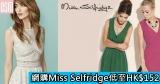 網購Miss Selfridge低至HK$152+免費直運香港/澳門