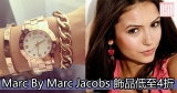 網購Marc By Marc Jacobs 飾品低至4折+直運香港/澳門