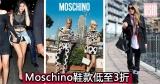 網購Moschino鞋款低至3折 +直運香港/澳門