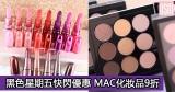 網購黑色星期五快閃優惠MAC化妝品9折+免費直運香港