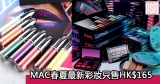 網購MAC春夏最新彩妝只售HK$165+直運香港/澳門