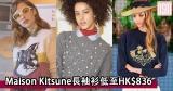 網購Maison Kitsune長袖衫低至HK$836+免費直運香港/澳門