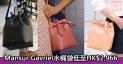 網購Mansur Gavriel水桶袋低至HK$2,966+免費直運香港/澳門