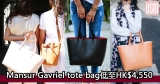 網購Mansur Gavriel tote bag低至HK$4,550+免費直運香港/澳門