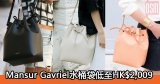 網購Mansur Gavriel水桶袋低至HK$2,009+免費直運香港/澳門