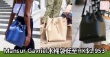 網購Mansur Gavriel水桶袋低至HK$1,953+免費直運香港/澳門