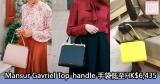 網購Mansur Gavriel Top-handle手袋低至HK$6,435+免費直運香港/澳門