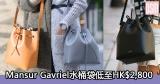 網購Mansur Gavriel水桶袋低至HK$2,800+免費直運香港/澳門