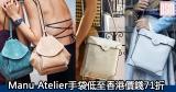 網購Manu Atelier手袋低至香港價錢71折+免費直運香港/澳門